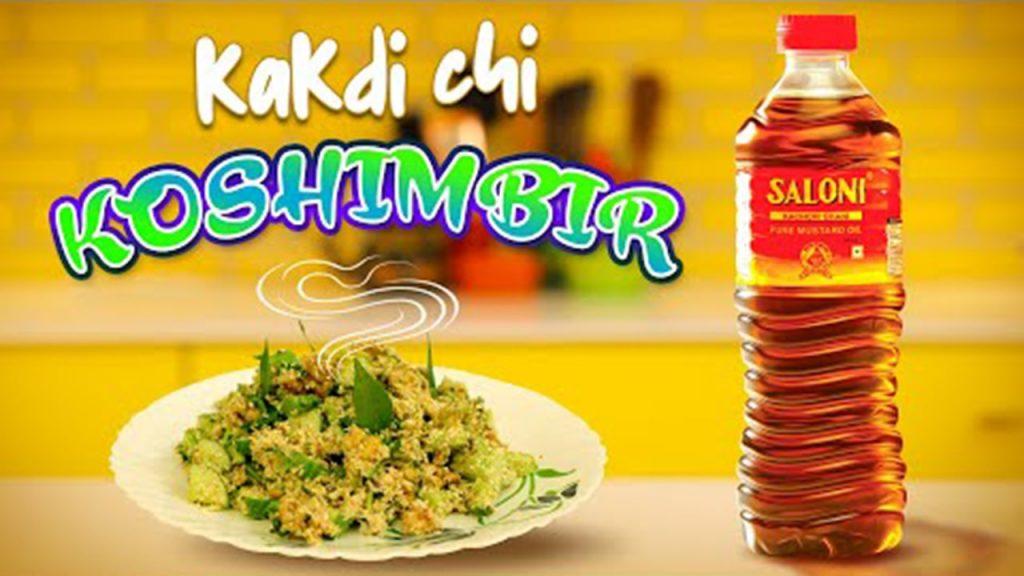 Kakdichi Koshimbir   Cucumber Salad with mustard oil dressing